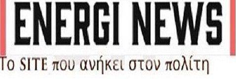 energinews.gr
